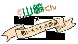 週刊山崎くんコラボ商品